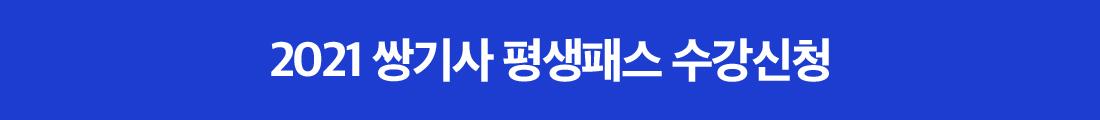 2021 쌍기사 평생패스 수강신청