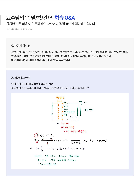 교수님의 1:1 밀/착/관/리 학습 Q&A