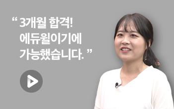 합격생 김수연