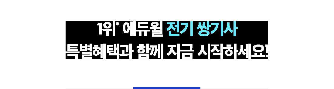 쌍기사 평생패스