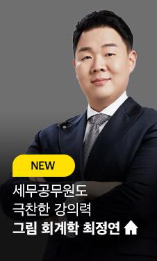 최정연 교수