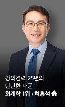 허홍석 교수