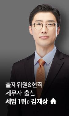 김재상 교수