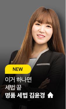 김윤경 교수